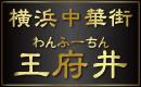 王府井.jpg