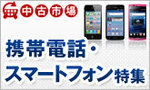 used_mobilephone.jpg