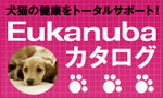 yu-kanuba.jpg